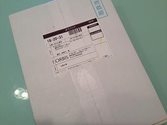 オルビスユートライアルセットのパッケージ