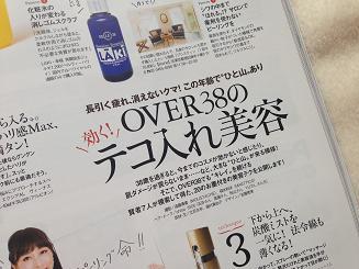 """""""OVER38""""もお肌の曲がり角??"""