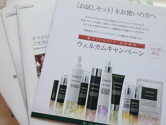 オラクル(L'ORACLE)化粧品の電話勧誘はしつこい!?