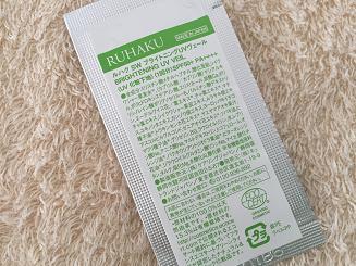 国産オーガニックコスメ琉白(るはく RUHAKU)から遂に発売!オーガニック認証取得のUV化粧下地!