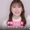 NMB48のアカリン(吉田朱里)もライスフォースを愛用!?