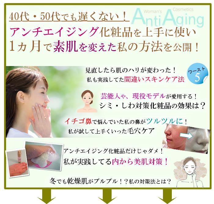 アンチエイジング化粧品をうまく使い1ヶ月で素肌を変えた私の美肌対策を公開!