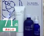 Aランクの基礎化粧品:ラ・ミューテ