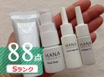 Sランクの基礎化粧品:HANAオーガニック