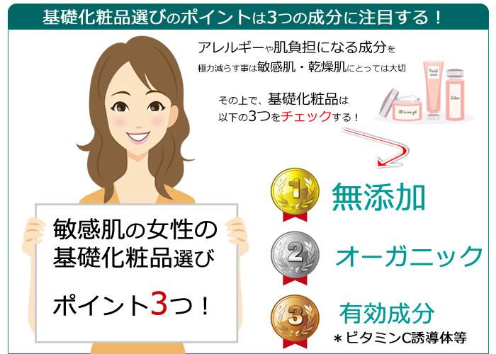 敏感肌女性が選ぶべき基礎化粧品とは?