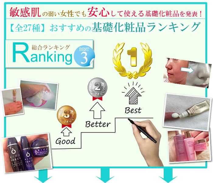 基礎化粧品のランキング BEST3 ~ 敏感肌の女性でも安心して使える基礎化粧品を発表!